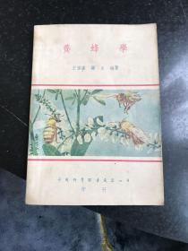 养蜂学 1947年民国三十六年三版印刷 中国科学图书仪器公司