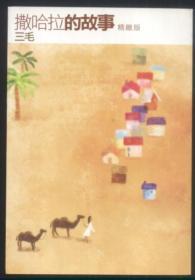 撒哈拉的故事  2008初版