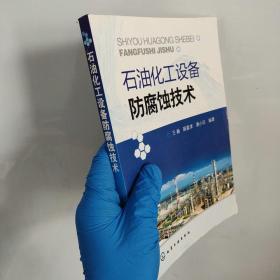石油化工设备防腐蚀技术(包快递)