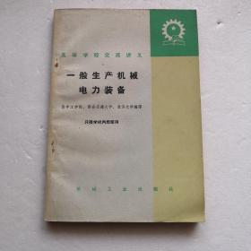一般生产机械电力装备(1965年1版1印)