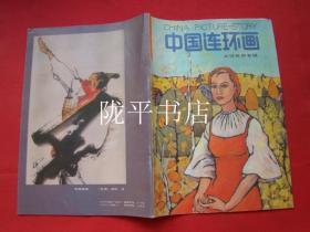 中国连环画1992年第3期