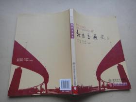 北京交通史