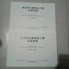 河南省公路机电工程标准图集(试行)第一册说明 第二册·图纸 (全套2册)