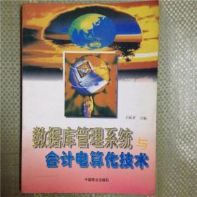 数据库管理系统与会计电算化技术