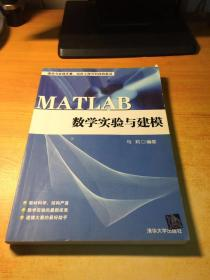 MATLAB数学实验与建模