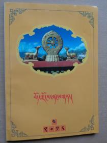 西藏佛教(藏文版)2018年第4期