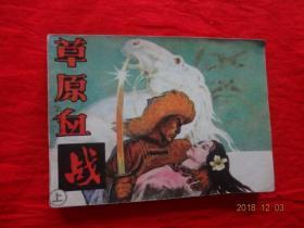 连环画:草原血战(上)