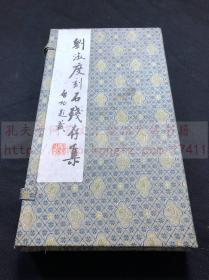 《1623 刘淑度刻石残存集》1982年原钤本印谱 线装一函二册全 启功题签周建人齐白石冰心刘体仁