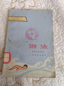 青少年体育小丛书 游泳 一版一印