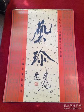 怀旧收藏挂历年历1990《中国现代名人名画》12月全江苏美术出版社