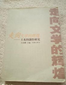 走向文学的辉煌:王充闾创作研究
