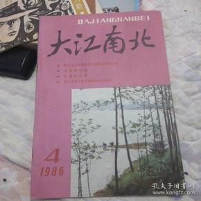 大江南北  1986.4期