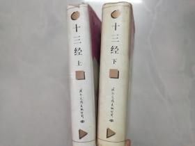 十三经(上下册)