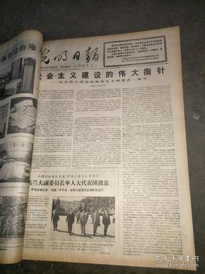 光明日报1977年9月12日四版~