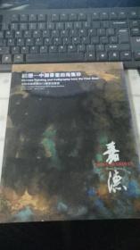 观想--中国书画四海集珍--中国嘉德香港2013春季拍卖会