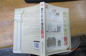 西方历史建筑图说