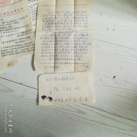 著名构造物理与构造地质学家马瑾院士手写笔记本两本和作者签名赠送马瑾院士书两本还有一封信的底稿一页和马瑾院士病历记录一份2页【共100页以上】