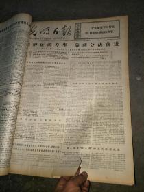 光明日报1977年9月13日四版~