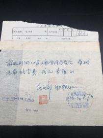 58年,瓜山乡勘联社,收到文管会赔偿费收据