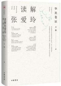 《读解张爱玲——华美苍凉》(中华书局)