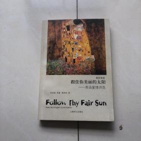 跟住你美丽的太阳:英语爱情诗选(英汉双语)