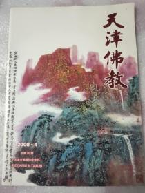 天津佛教(2008/4总第二十期)大16开自然旧外观如图,内干净无勾画,私藏装订好品如图,观图下单不争议。