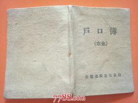户口簿(农业)安徽省滁县公安局(家庭户)
