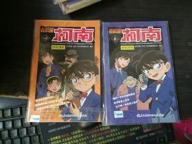 名侦探柯南 抓帧漫画(3、4)二本合售
