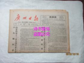 老报纸:广州日报 1987年11月5日 第8767号——中央顾问委员会向十三大工作报告、中央纪律委检查委员会向十三大工作报告、党的十三大报告诞生记、也谈张爱玲的《半生缘》和《十八春》