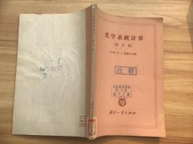光学系统计算(译文集)