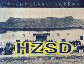 中国佛教会枝江县分会成立大会摄影纪念1936(翻拍)