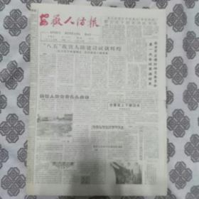 《安徽人防报》(1996.6.15)