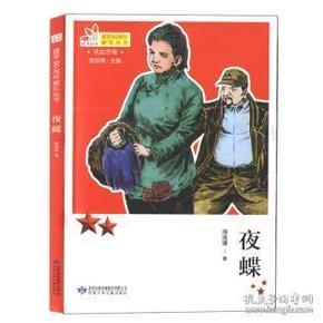 建军90周年献礼丛书:夜蝶