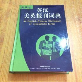 百科词典系列:英汉美英报刊词典