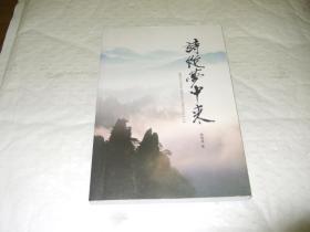 诗从梦中来 签赠本 附作者信札一页