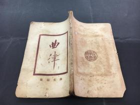 增补曲苑丝集:《王氏曲律》《魏氏曲律》(两种合一册)(民国六艺书局出版)