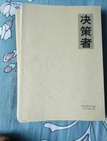 决策者(10册合售)