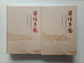 留住乡愁:中国传统村落浙江图经 第一卷上下2册全
