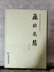 北京当代诗词创作丛书:酒仙风韵(张洸  签名)保真
