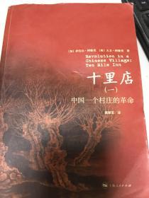 正版现货!十里店(一):中国一个村庄的革命9787208069275
