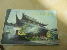 上海玉佛禅寺 明信片 10张