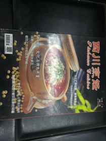 四川烹饪2017年02