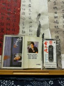 黄莺莺 雪在烧  老磁带 已开封  品质如图 (未试听不保音质,售出不退)便宜14元