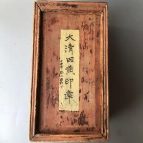 旧藏大清徐三庚寿山田黄玄武钮印章,印章长8厘米,宽6.3厘米,高7厘米,重562克