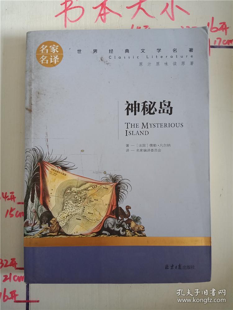 神秘岛 北京日报出版社图片