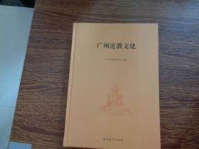 广州道教文化