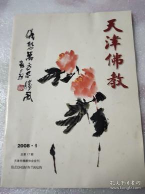 天津佛教(2008/1总第十七期)大16开外观如图,内干净无勾画,私藏装订好品如图,观图下单不争议。