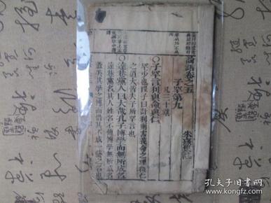 清木刻本:论语集注【卷五】【子罕/乡党】朱熹集注