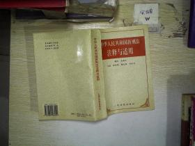 中华人民共和国新刑法注释与适用