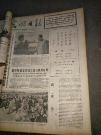 光明日报1977年9月21日四版~
